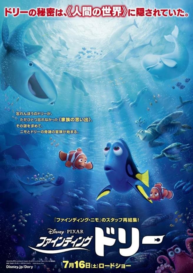 Japanese version movie poster