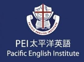 PEI 太平洋英語